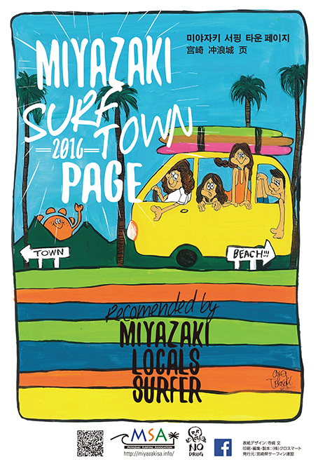 SURF TOWN 2016