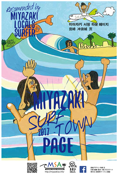 SURF TOWN 2017