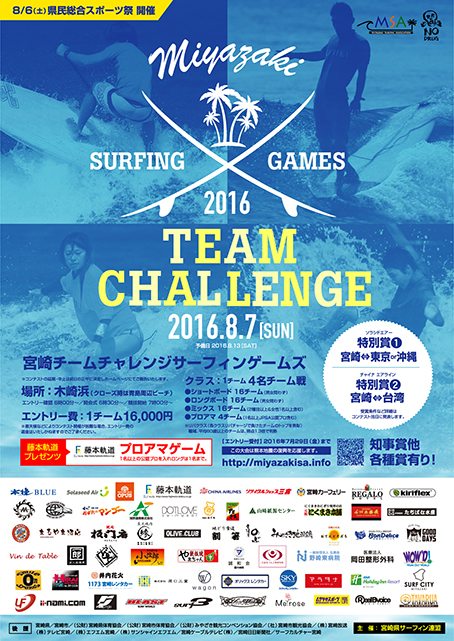 TEAM CHALLENGE SURFING GAMES 2016