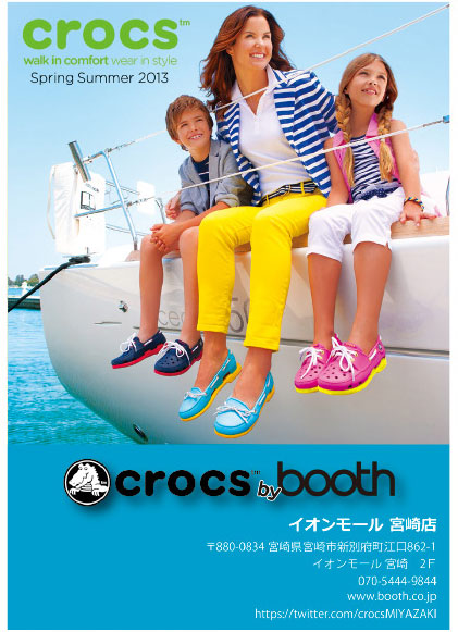 surftown2013web_crocs