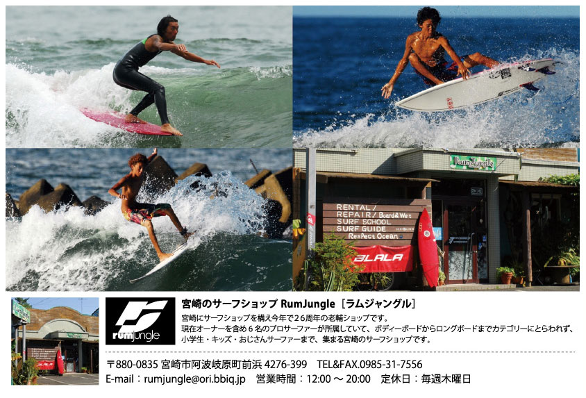 surftown2013web_rumjungle