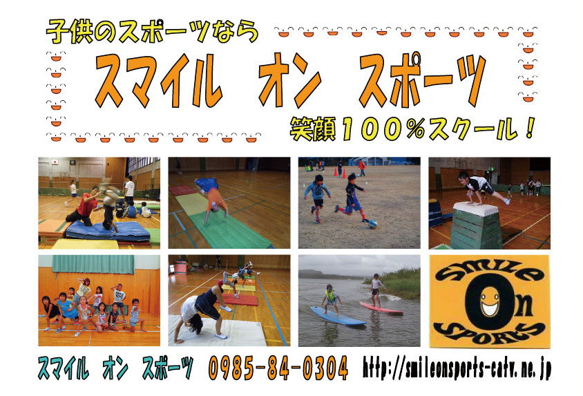 surftown2013web_smile