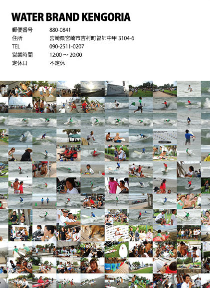 surftown2013web_surfother
